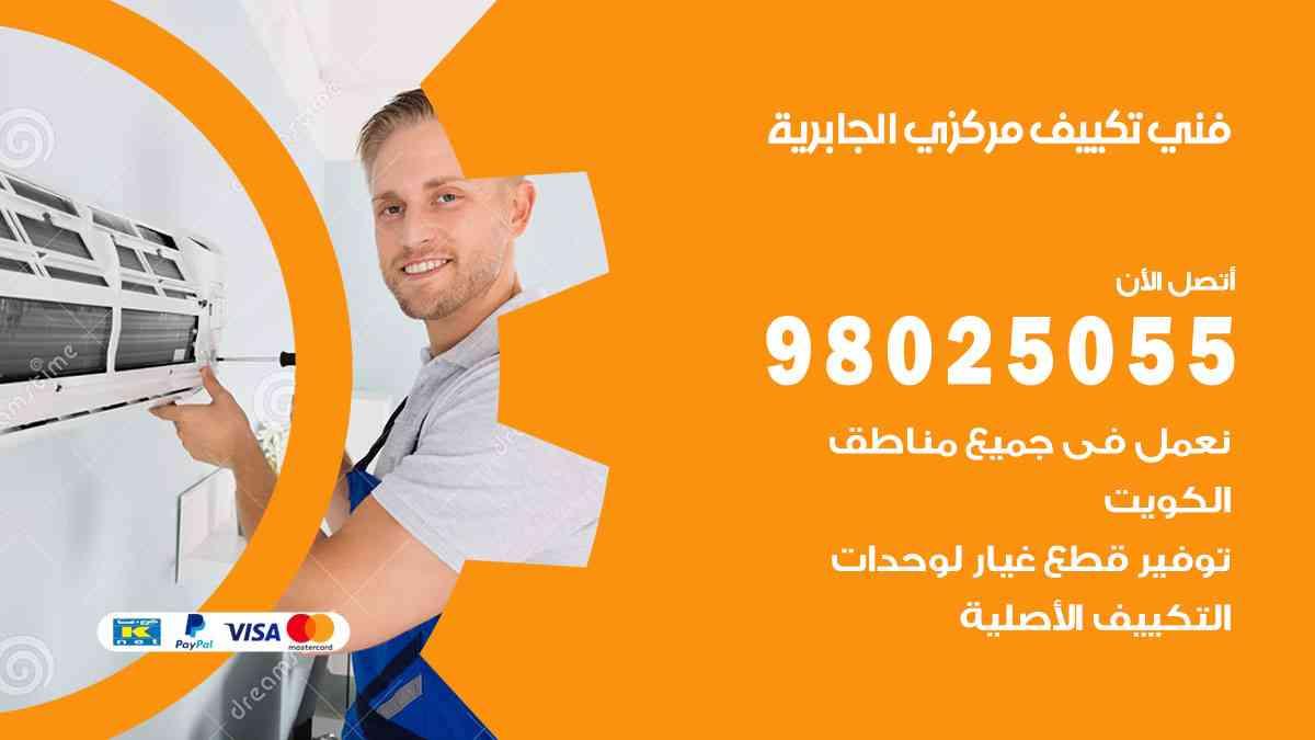 افضل معلم مكيفات الجابرية / 98025055 / فني تكييف مركزي هندي أو باكستاني في الكويت