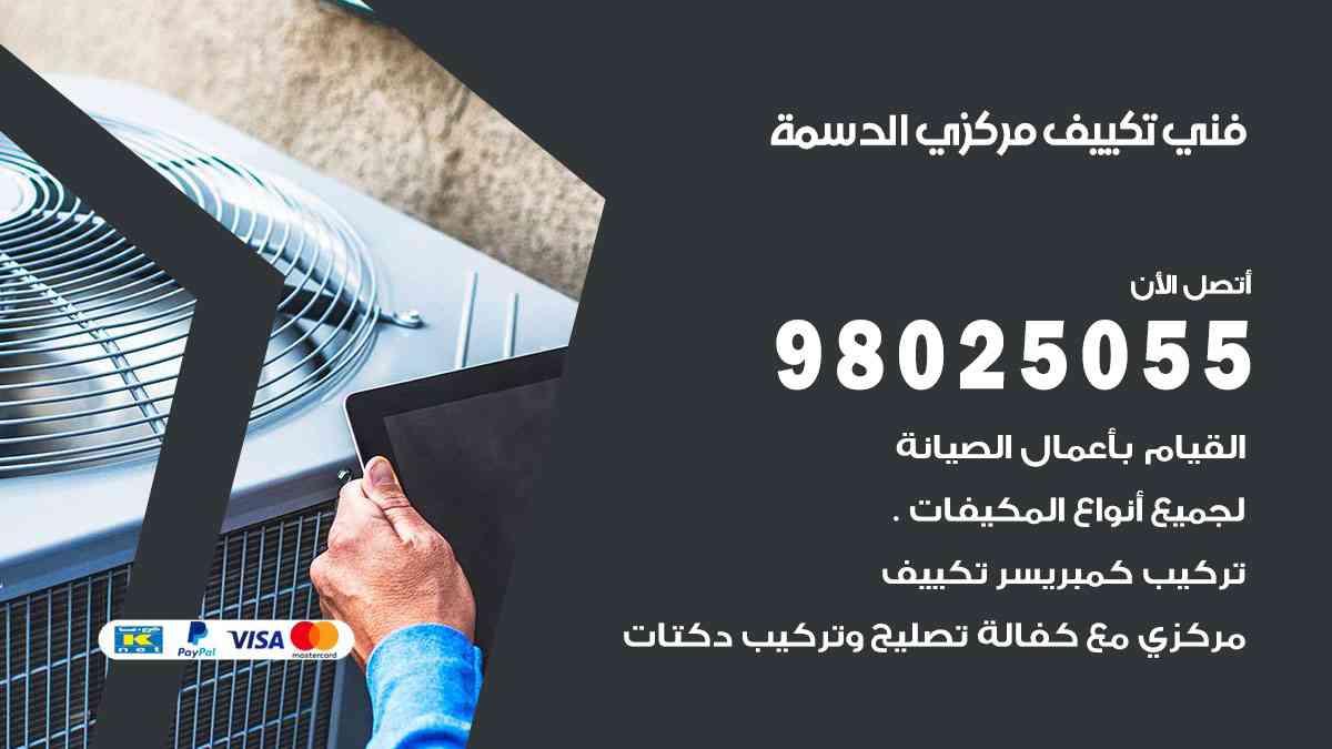 افضل معلم مكيفات الدسمة / 98025055 / فني تكييف مركزي هندي أو باكستاني في الكويت