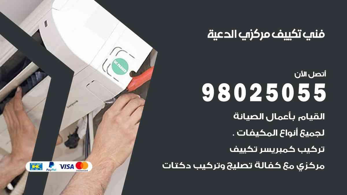 افضل معلم مكيفات الدعية / 98025055 / فني تكييف مركزي هندي أو باكستاني في الكويت