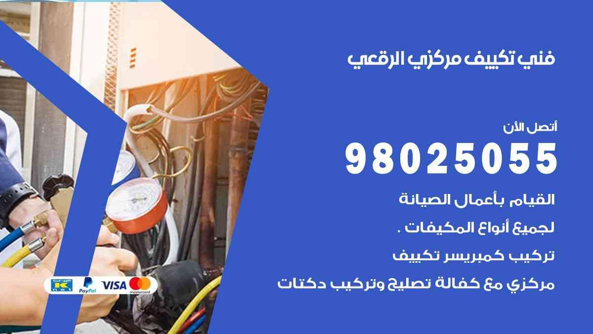 افضل معلم مكيفات الرقعي / 98025055 / فني تكييف مركزي هندي أو باكستاني في الكويت