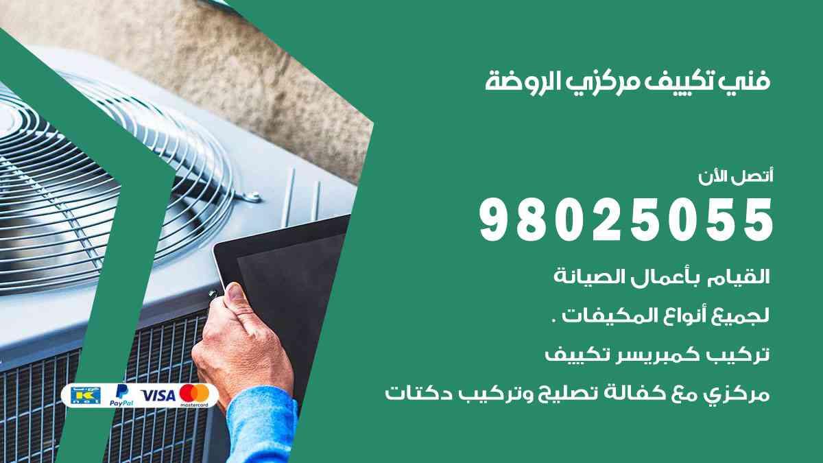 افضل معلم مكيفات الروضة / 98025055 / فني تكييف مركزي هندي أو باكستاني في الكويت