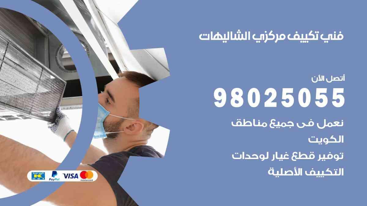 افضل معلم مكيفات الشاليهات / 98025055 / فني تكييف مركزي هندي أو باكستاني في الكويت