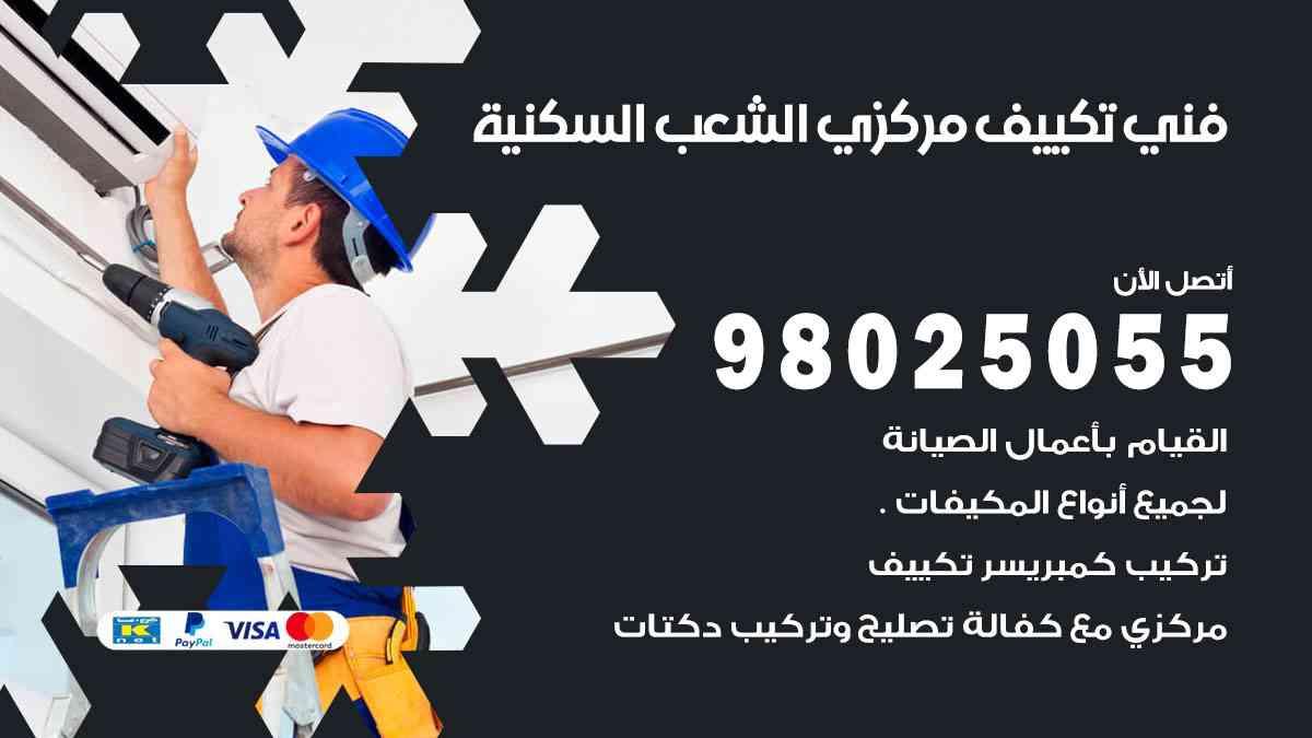 افضل معلم مكيفات الشعب السكنية / 98025055 / فني تكييف مركزي هندي أو باكستاني في الكويت