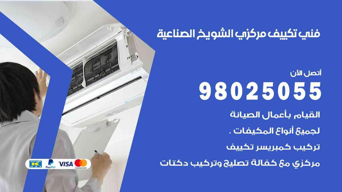 افضل معلم مكيفات الشويخ الصناعية / 98025055 / فني تكييف مركزي هندي أو باكستاني في الكويت