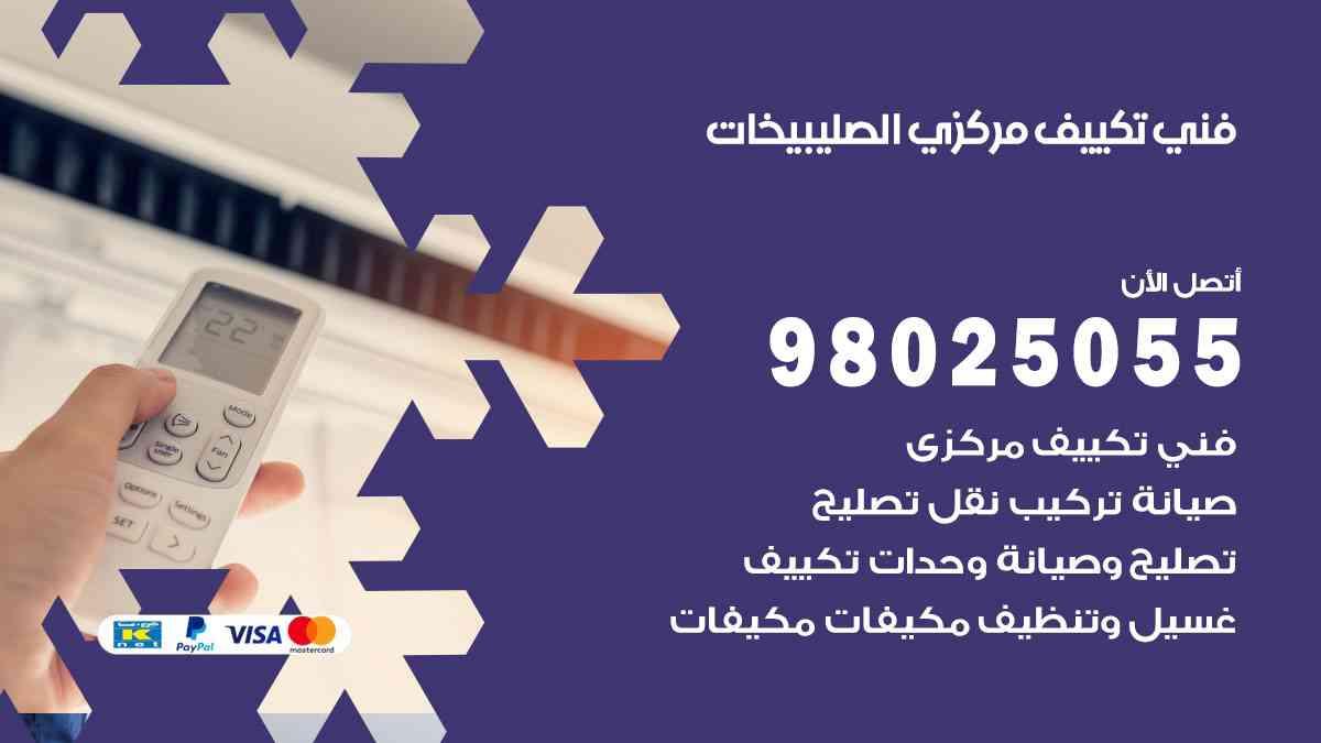 افضل معلم مكيفات الصليبيخات / 98025055 / فني تكييف مركزي هندي أو باكستاني في الكويت