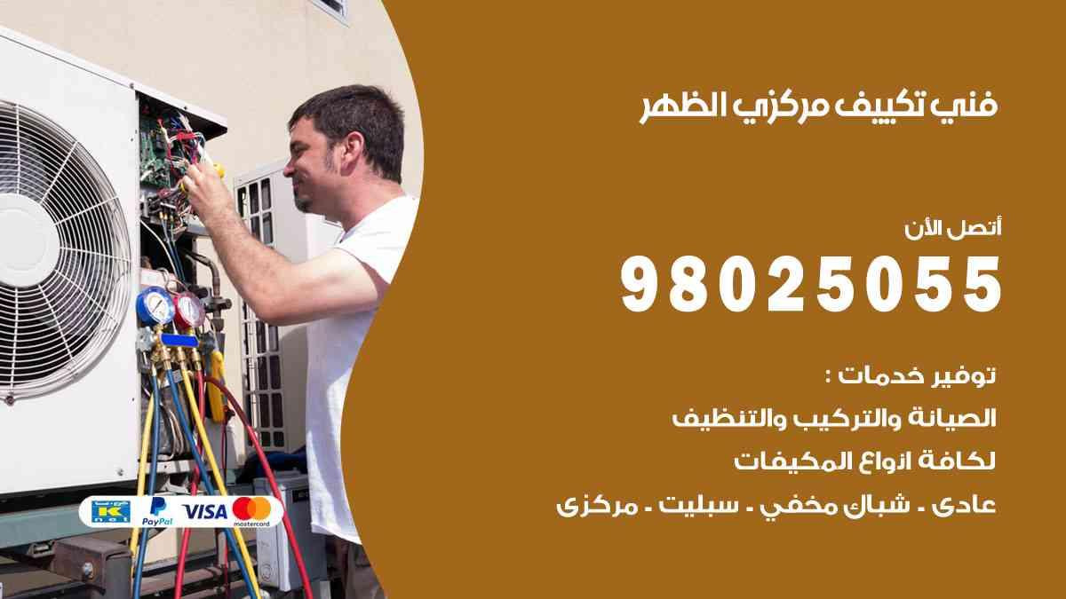 افضل معلم مكيفات الظهر / 98025055 / فني تكييف مركزي هندي أو باكستاني في الكويت