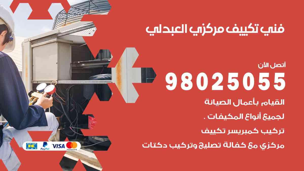افضل معلم مكيفات العبدلي / 98025055 / فني تكييف مركزي هندي أو باكستاني في الكويت