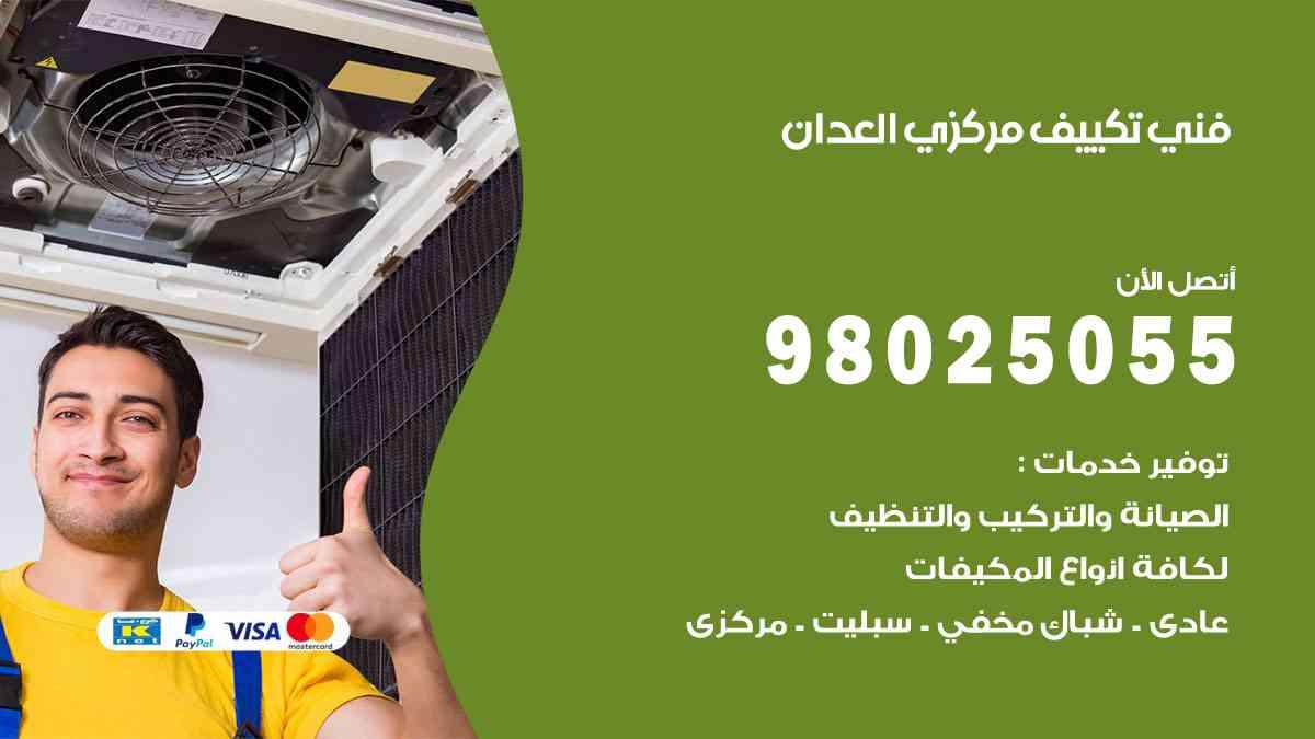 افضل معلم مكيفات العدان / 98025055 / فني تكييف مركزي هندي أو باكستاني في الكويت
