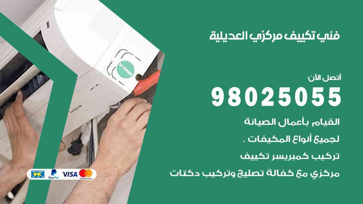افضل معلم مكيفات العديلية / 98025055 / فني تكييف مركزي هندي أو باكستاني في الكويت
