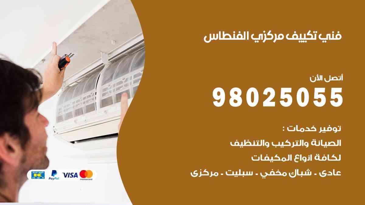 افضل معلم مكيفات الفنطاس / 98025055 / فني تكييف مركزي هندي أو باكستاني في الكويت