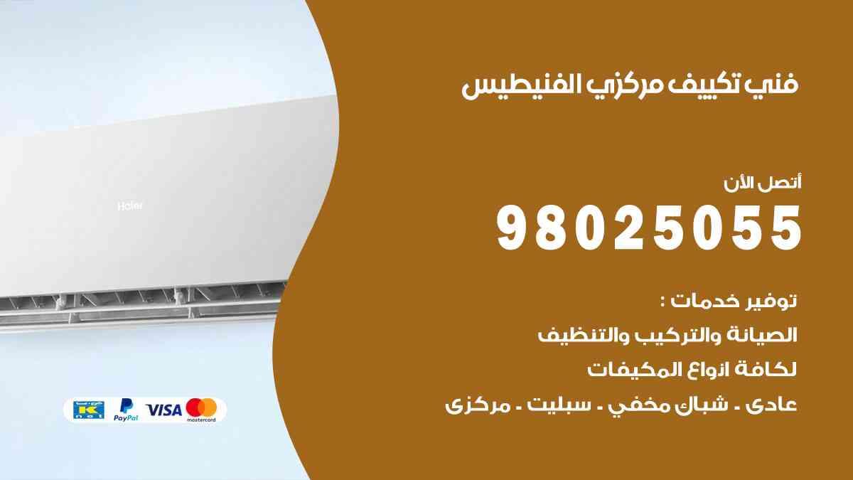 افضل معلم مكيفات الفنيطيس / 98025055 / فني تكييف مركزي هندي أو باكستاني في الكويت