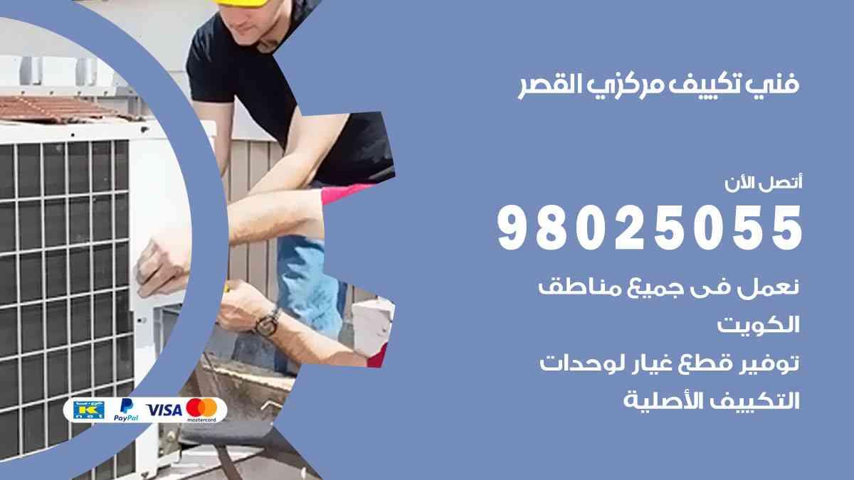 افضل معلم مكيفات القصر / 98025055 / فني تكييف مركزي هندي أو باكستاني في الكويت