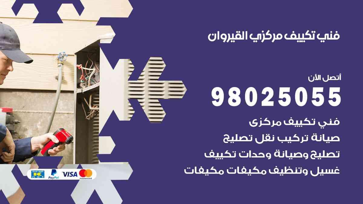 افضل معلم مكيفات القيروان / 98025055 / فني تكييف مركزي هندي أو باكستاني في الكويت