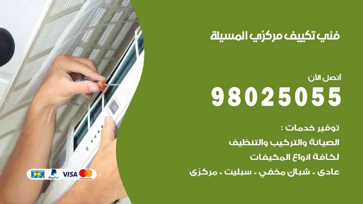 افضل معلم مكيفات المسيلة / 98025055 / فني تكييف مركزي هندي أو باكستاني في الكويت