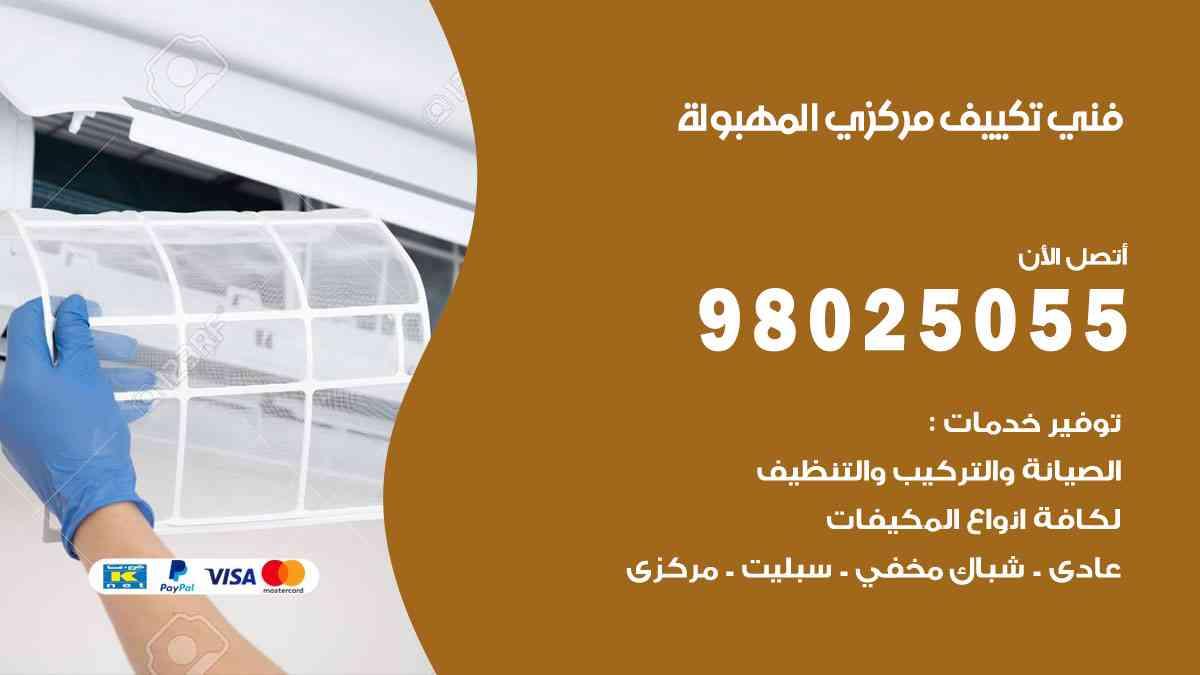 افضل معلم مكيفات المهبولة / 98025055 / فني تكييف مركزي هندي أو باكستاني في الكويت