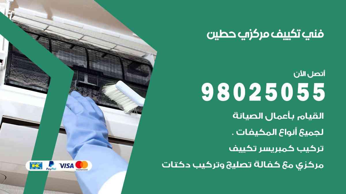 افضل معلم مكيفات حطين / 98025055 / فني تكييف مركزي هندي أو باكستاني في الكويت