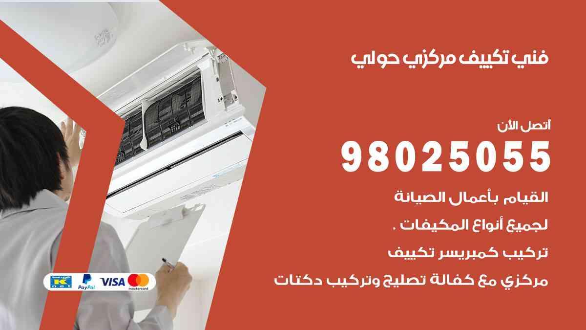 افضل معلم مكيفات حولي / 98025055 / فني تكييف مركزي هندي أو باكستاني في الكويت