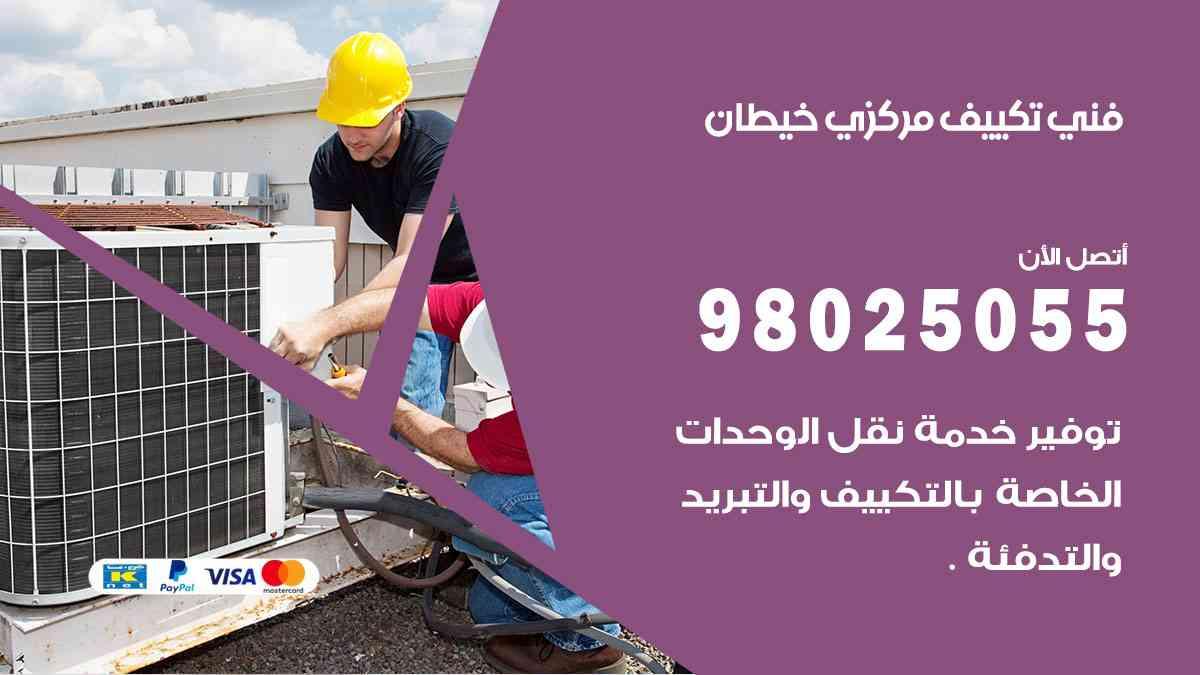 افضل معلم مكيفات خيطان / 98025055 / فني تكييف مركزي هندي أو باكستاني في الكويت