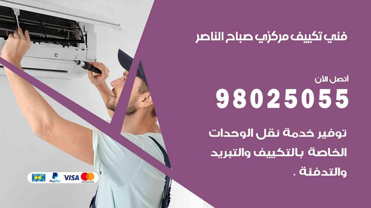 افضل معلم مكيفات صباح الناصر / 98025055 / فني تكييف مركزي هندي أو باكستاني في الكويت