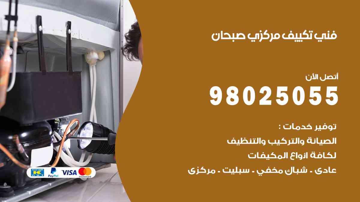 افضل معلم مكيفات صبحان / 98025055 / فني تكييف مركزي هندي أو باكستاني في الكويت