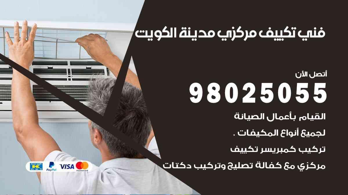 افضل معلم مكيفات المنطقة الرابعة / 98025055 / فني تكييف مركزي هندي أو باكستاني في الكويت