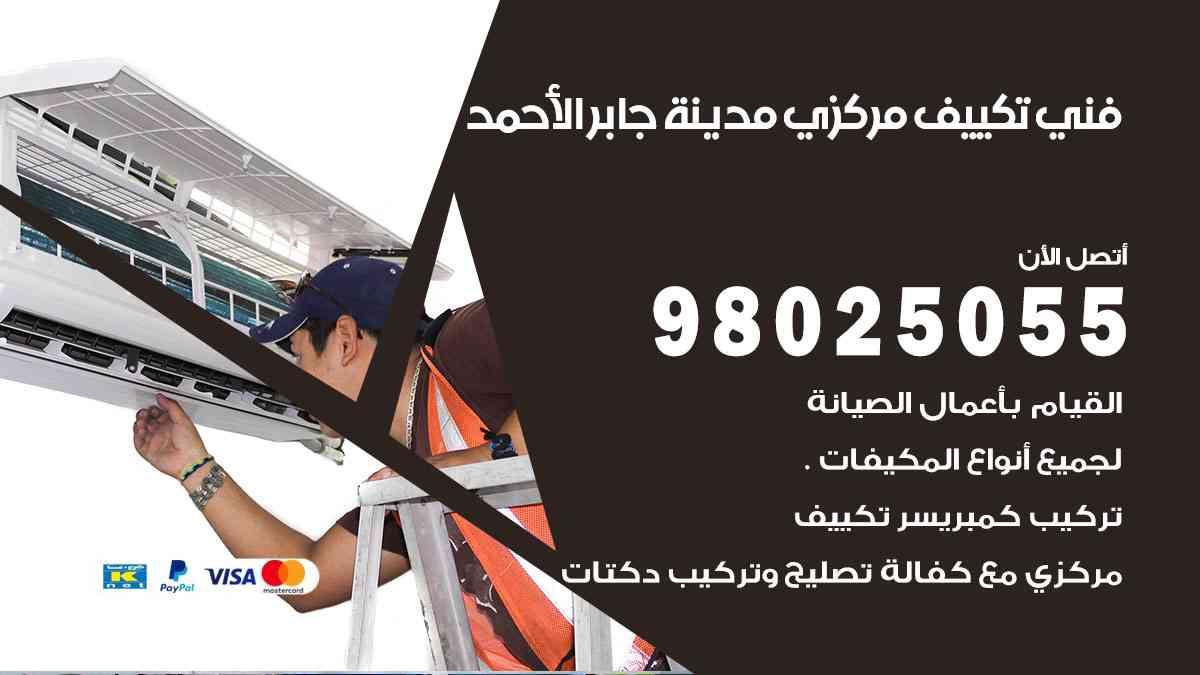 افضل معلم مكيفات مدينة جابر الأحمد / 98025055 / فني تكييف مركزي هندي أو باكستاني في الكويت
