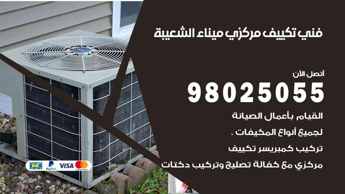 افضل معلم مكيفات ميناء الشعيبة / 98025055 / فني تكييف مركزي هندي أو باكستاني في الكويت