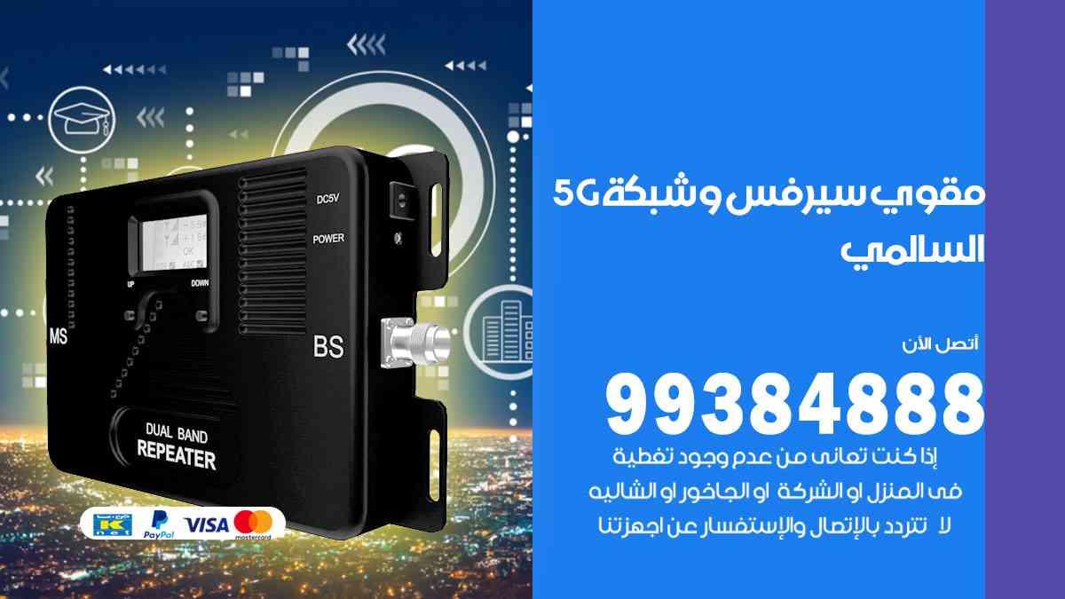 افضل مقوي شبكة 5g السالمي / 99384888 / اجهزة مقوي سيرفس 5g