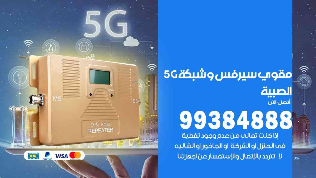 افضل مقوي شبكة 5g الصبية / 99384888 / اجهزة مقوي سيرفس 5g