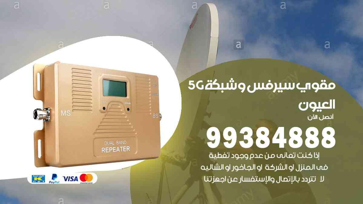 افضل مقوي شبكة 5g العيون / 99384888 / اجهزة مقوي سيرفس 5g