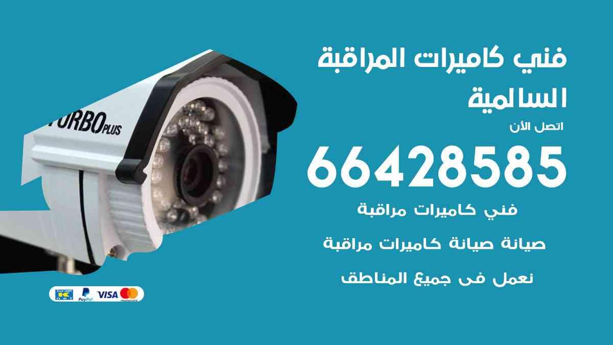 تركيب كاميرات مراقبة السالمية / 66428585 / فني صيانة كاميرات مراقبة انتركم وبدالات