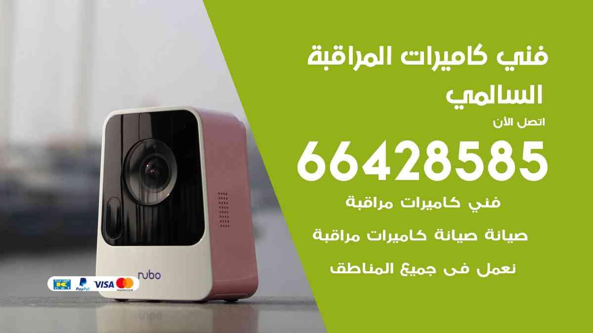 تركيب كاميرات مراقبة السالمي / 66428585 / فني صيانة كاميرات مراقبة انتركم وبدالات
