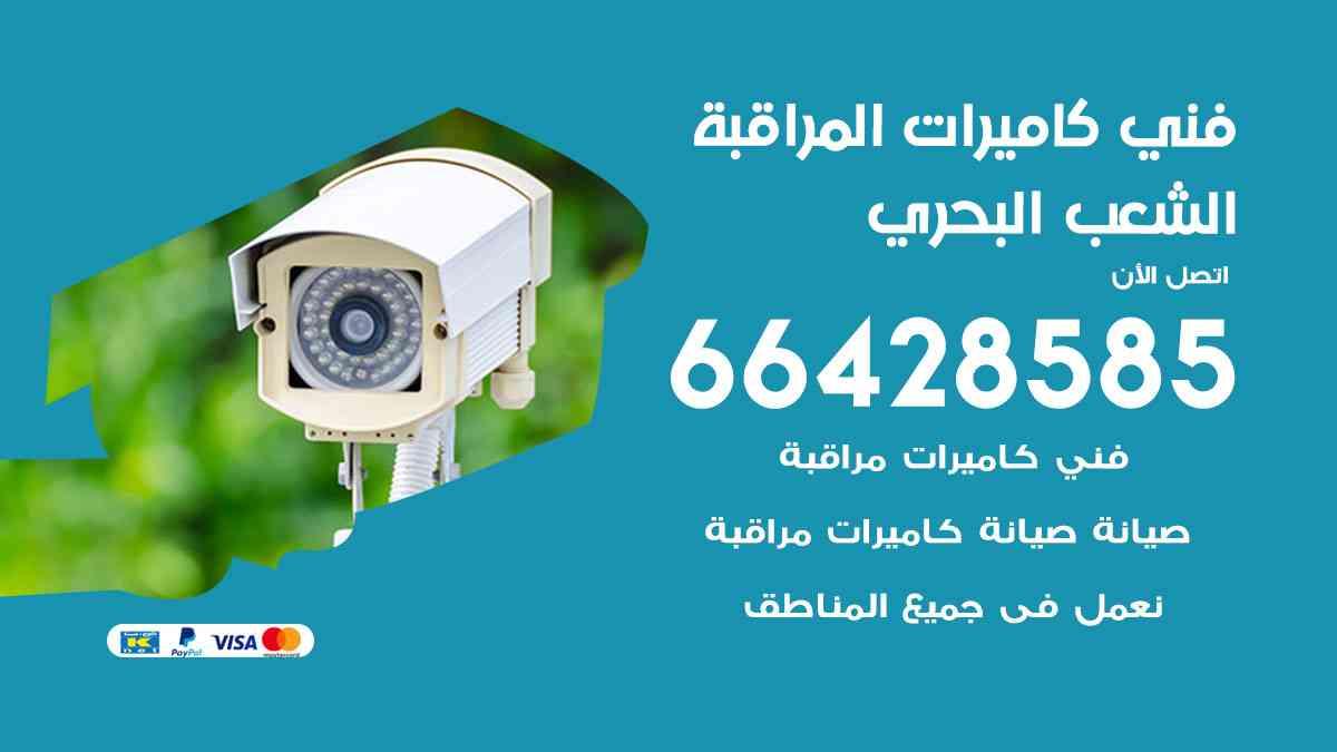 تركيب كاميرات مراقبة الشعب البحري / 66428585 / فني صيانة كاميرات مراقبة انتركم وبدالات