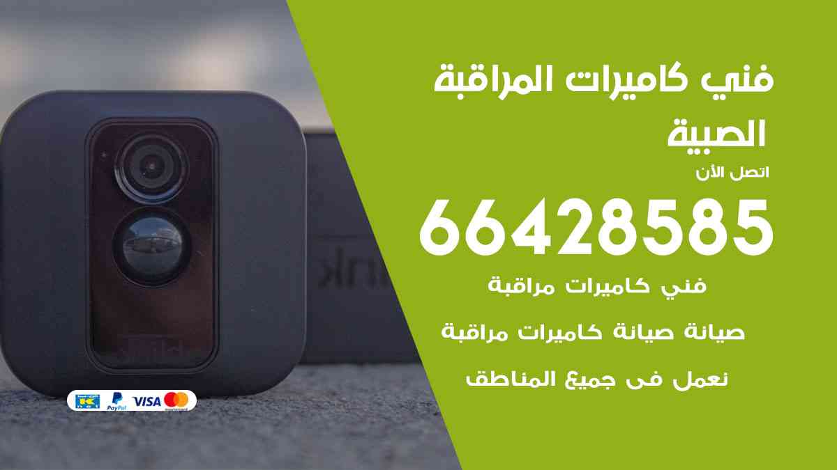 تركيب كاميرات مراقبة الصبية / 66428585 / فني صيانة كاميرات مراقبة انتركم وبدالات