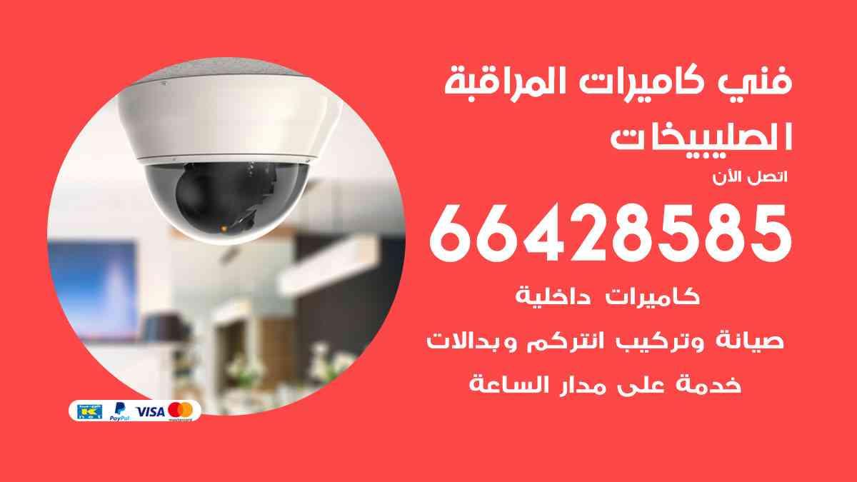 تركيب كاميرات مراقبة الصليبيخات / 66428585 / فني صيانة كاميرات مراقبة انتركم وبدالات