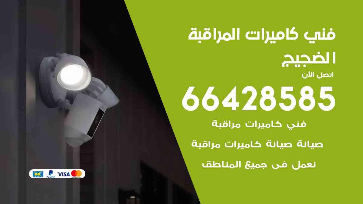 تركيب كاميرات مراقبة الضجيج / 66428585 / فني صيانة كاميرات مراقبة انتركم وبدالات