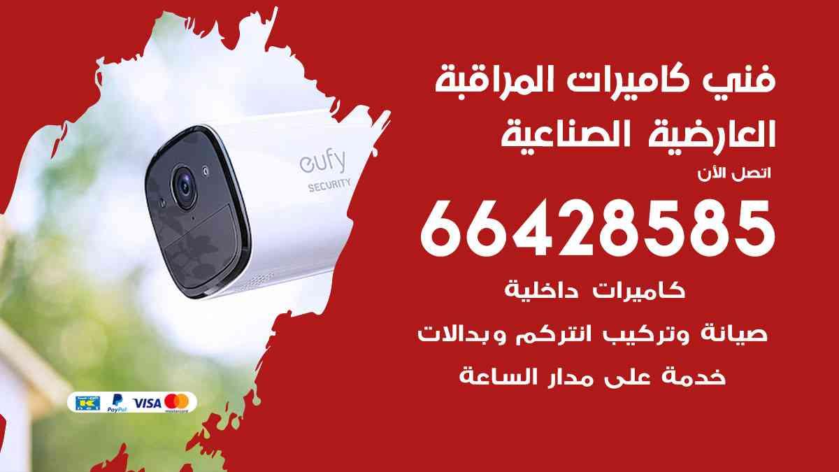 تركيب كاميرات مراقبة العارضية الصناعية / 66428585 / فني صيانة كاميرات مراقبة انتركم وبدالات