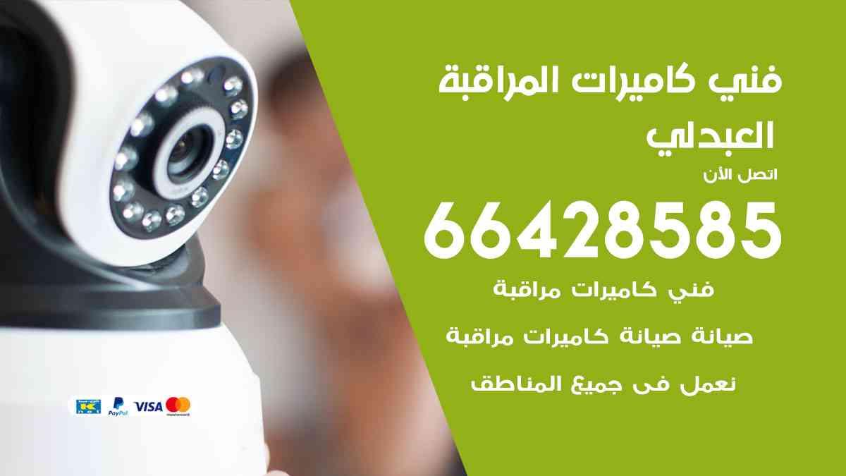 تركيب كاميرات مراقبة العبدلي / 66428585 / فني صيانة كاميرات مراقبة انتركم وبدالات