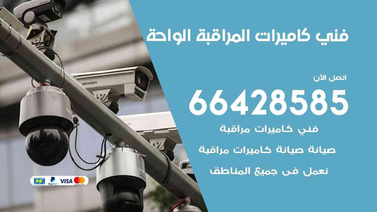 تركيب كاميرات مراقبة الواحة / 66428585 / فني صيانة كاميرات مراقبة انتركم وبدالات