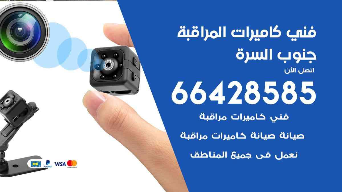 تركيب كاميرات مراقبة جنوب السرة / 66428585 / فني صيانة كاميرات مراقبة انتركم وبدالات