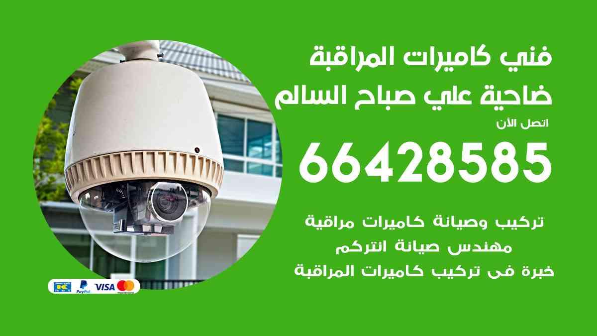 تركيب كاميرات مراقبة ضاحية علي صباح السالم / 66428585 / فني صيانة كاميرات مراقبة انتركم وبدالات