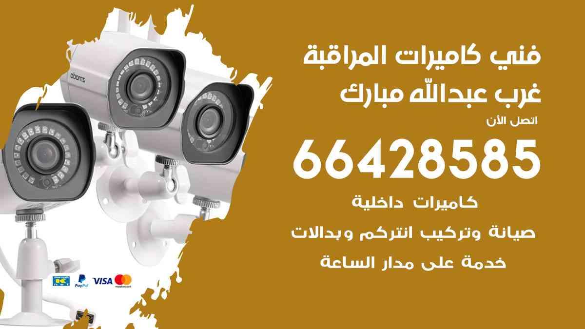 تركيب كاميرات مراقبة غرب عبدالله مبارك / 66428585 / فني صيانة كاميرات مراقبة انتركم وبدالات