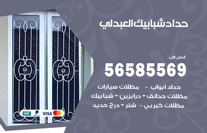 حداد شبابيك العبدلي / 56585569 / معلم حداد شبابيك أبواب درابزين درج مظلات