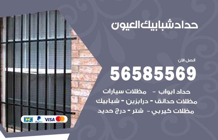 حداد شبابيك العيون / 56585569 / معلم حداد شبابيك أبواب درابزين درج مظلات
