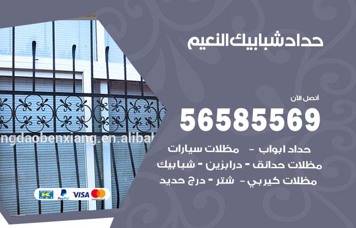 حداد شبابيك النعيم / 56585569 / معلم حداد شبابيك أبواب درابزين درج مظلات