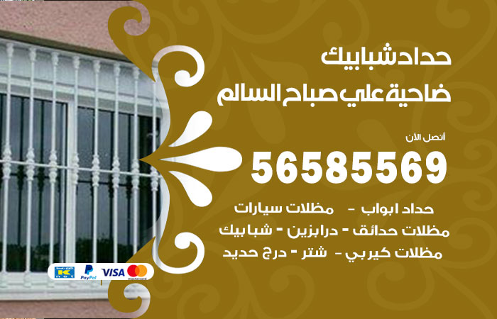 حداد شبابيك ضاحية علي صباح السالم / 56585569 / معلم حداد شبابيك أبواب درابزين درج مظلات