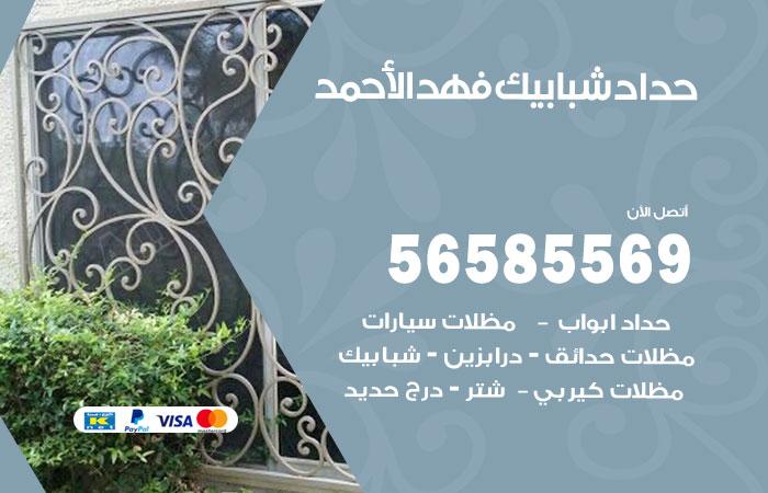 حداد شبابيك فهد الأحمد / 56585569 / معلم حداد شبابيك أبواب درابزين درج مظلات