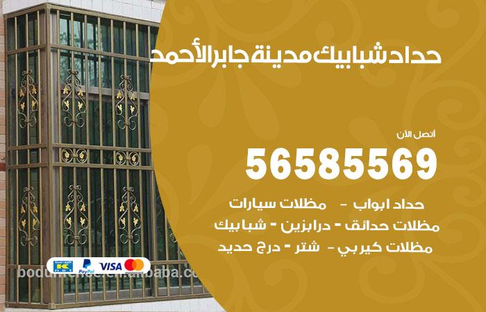 حداد شبابيك مدينة جابر الأحمد / 56585569 / معلم حداد شبابيك أبواب درابزين درج مظلات