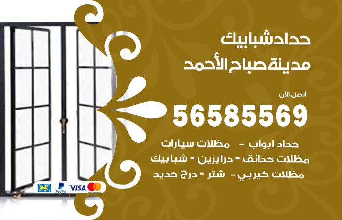 حداد شبابيك مدينة صباح الأحمد / 56585569 / معلم حداد شبابيك أبواب درابزين درج مظلات