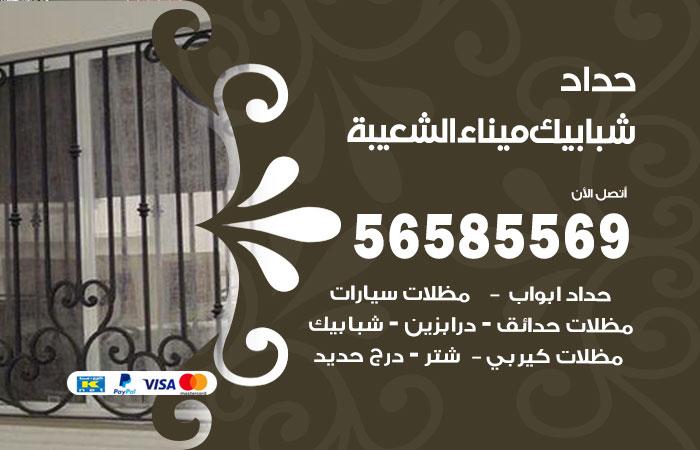 حداد شبابيك ميناء الشعيبة / 56585569 / معلم حداد شبابيك أبواب درابزين درج مظلات